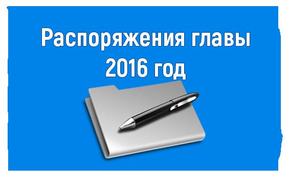Распоряжения главы 2016 год