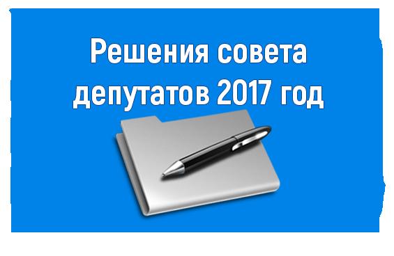 Решения совета депутатов 2017 год