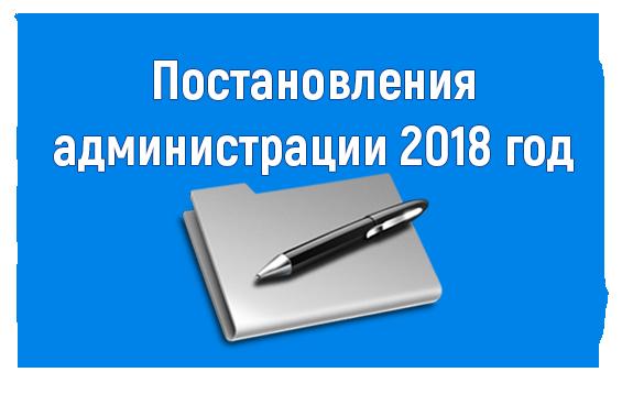 Постановления администрации 2018 год