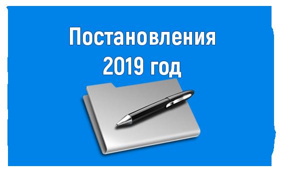 Постановления администрации 2019 год