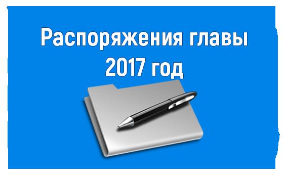 Распоряжения Главы 2017 год